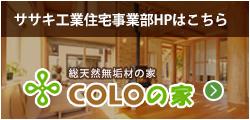 COLOの家ホームページ